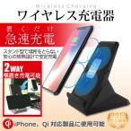 ワイヤレス 充電器 iPhone 無接点 充電 スタンド iphone8 iphoneX android スマホ Qi  急速充電 対応 ワイヤレス充電器 置くだけ充電 充電パッド