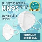 マスク 米国N95同等 不織布 高性能 在庫有り コロナ ウイルス 対策 KN95 飛沫防止 翌日出荷 男女兼用 立体 ろ過率≧95% 使い捨て