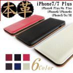 iPhone7 ケース iPhone6s 手帳型 本革 カバー レザー ケース iphone アイフォン アイフォンケース スマホケース