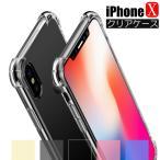 iPhoneX ケース iPhoneケース 耐衝撃 iPhone8 iPhone7 iPhone6s Plus 6 アイフォン スマホケース カメラ保護