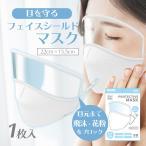 フェイスシールド付きマスク 軽量 在庫あり 送料無料 水洗 マスク フェイスガード 飛沫防止 シールド 保護シールド 目を保護する