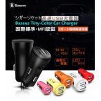 シガーソケット 2連 USB 充電器 12V 24V対応 べセス ブランド カーチャージャー