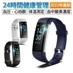 スマートウォッチ ブレスレット 血圧 体温 血中酸素濃度計 iPhone Android 日本語 説明書 腕時計 シリコンバンド アウトドア メンズ レディース IP68防水 セール