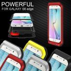 スマホハードケース Galaxy S6 edge LOVE MEIカバー 防水 防塵 防滴 耐衝撃アルミメタル