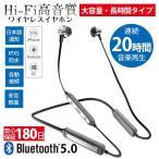 ワイヤレスイヤホン Bluetooth イヤホン bluetooth5.0 イヤホン ブルートゥース イヤホン iPhone11 iPhone Android 対応 送料無料