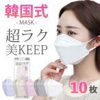 マスク 不織布 カラー kf94マスク 韓国 kf94 マスク 血色マスク 10枚入り 柳葉型 韓国マスク 4層構造 3D立体構造 口紅がつかない ウイルス対策 送料無料 セール