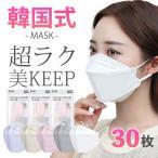 マスク 不織布 カラー kf94マスク 韓国 kf94 マスク 血色マスク 30枚入り 柳葉型 韓国マスク 4層構造 3D立体構造 口紅がつかない ウイルス対策 送料無料 セール