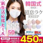 マスク 不織布 カラー kf94マスク 韓国 kf94 マスク 血色マスク 50枚入り 柳葉型 韓国マスク 4層構造 3D立体構造 口紅がつかない ウイルス対策 送料無料 セール