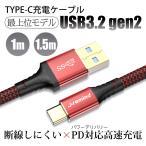 type-c ケーブル USB 充電器 充電ケーブル USB3.2 gen2 データ転送 急速充電 PD対応 iPad switch Android Galaxy Xperia AQUOS HUAWEI 送料無料