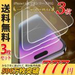 【3枚セット】 iPhone 保護フィルム 強化ガラス iPhone11 iPhoneXR iPhoneXS Max iPhone8 7 Plus 各種対応 硬度9H アイフォン セール 送料無料