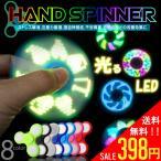 ハンドスピナー LED 光る Hand spinner ICチップ搭載 18パターンの図柄に変化 軽量 知育玩具 ストレス解消 子供 おもちゃ 特価セール