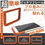 iPhone スマホ 保護フィルム 強化ガラスフィルム 簡単貼り付け ピッタリフレーム iPhone6s iPhone7 iPhoneSE