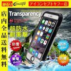 iPhone6s ケース iPhone6 完全防水ケースカバー 耐衝撃 防塵 防雪 Transparency select0ブランド正規品 iphone アイフォン アイフォンケース スマホケース