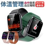スマートウォッチ 体温 血中酸素濃度計 血圧 フルタッチスクリーン 大画面 着信通知 睡眠検測 歩数計 腕時計 メンズ レディース IP67防水 2021年最新版