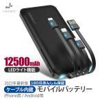 モバイルバッテリー iPhone Micro USB Type-Cケーブル内蔵 軽量 薄型 1USBポート 4台同時充電 急速充電 2020年最新モデル