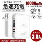 モバイルバッテリー 10000mAh Qi ワイヤレス充電器 ACアダプター iPhone Android 3in1 大容量 無線充電 急速充電 2USBポート Type-C PD セール PSE認証 母の日