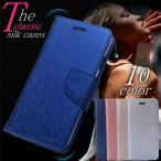 iPhone6s ケース iPhone6 手帳型 スマホケース サテンシルク デザイン iphone アイフォン アイフォンケース スマホケース
