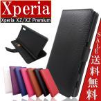 【在庫一掃セール】 XperiaXZ Premium 手帳型 スマホケース レザー カード収納 スタンド機能 お札ポケット シンプル おしゃれ かわいい