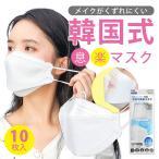マスク 不織布 KF94マスク 韓国 KF94 マスク 10枚 柳葉型 接触冷感 プリーツ式 飛沫防止 ウイルス対策 マスクにつかない口紅 冷感 不織布マスク 送料無料 セール