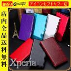 Xperia Z3 ケース SO-01G スマホカバー 手帳型 ケース お財布機能付き スマホカバー