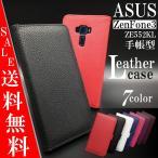 【在庫一掃セール】 ZenFone3 ケース 手帳型 レザー カバー ASUS ZE552KL スタンド機能 カード収納 お札ポケット シンプル おしゃれ かわいい