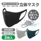還元セール マスク 3枚セット 蒸れない 夏用 涼しめ ウレタンマスク 在庫あり 立体 大人用 子供用 3D 洗える 花粉対策 風邪 ブラック