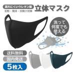 還元セール マスク 5枚セット 蒸れない 夏用 涼しめ ウレタンマスク 在庫あり 立体 大人用 子供用 3D 洗える 花粉対策 風邪 ブラック
