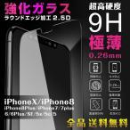 iPhone 保護フィルム ガラスフィルム iPhone8 iPhoneX iPhoneXR iPhoneXS Max iPhone7 iPhone6 SE Plus 対応 アイフォン 極薄 フィルム 硬度9H 強化ガラス