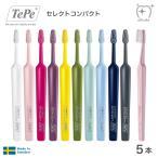 (メール便送料無料)テペ TePe 歯ブラシ セレクトコンパクト 虫歯の方におすすめ(5本)
