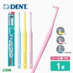 歯ブラシ LION ライオン EX onetuft イーエックスワンタフト 1本
