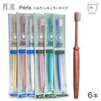 歯ブラシ PDR Perla ペルラ レギュラータイプ 6本 メール便送料無料