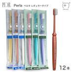 歯ブラシ PDR Perla ペルラ レギュラータイプ 12本 メール便送料無料