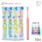 歯ブラシ Oral Care オーラルケア 点検・仕上げ磨き用 マミー17 ミディアム 10本  シールおまけ付き 1枚 メール便送料無料