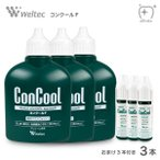 マウスウォッシュ 洗口液 ConCool コンクールF 歯周病予防 100ml 3本 おまけ3本付 送料無料