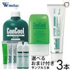 歯周病予防3本セット ConCool コンクール コンクールF(1本) + ジェルコートF(1本) + リペリオ(1本) + サンプル 3本 おまけ付き 送料無料