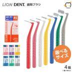 歯間ブラシ LION ライオン DENT.EX 4箱 4本入り メール便送料無料 選べるかたさ