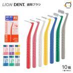 歯間ブラシ LION ライオン DENT.EX 4本入り×10箱 メール便送料無料