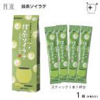 お茶屋さんが作ったキシリ抹茶ソイラテ 砂糖不使用 キシリトール100% 1箱 4本入り メール便送料無料