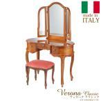 アンティーク調 輸入家具 ヴェローナクラシック 猫脚象嵌ドレッサー&スツール 鏡台三面鏡 イタリア製家具 ITALY