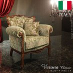 アンティーク調 輸入家具 ヴェローナクラシック 金華山ソファ(1人掛け) イタリア製家具 ITALY
