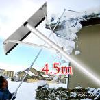雪下ろし道具4.5mトリプルセット 雪庇落としプラス凍雪除去用ヘッド付 雪かき楽々雪降ろし 日本製 シルバー