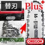 オレゴン高枝切り電動チェーンソー3プラス 替刃 OREGON