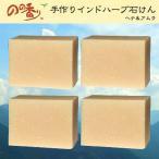 ショッピング石鹸 のの香り 手作りインドハーブ石鹸 ヘナ アムラ4個セット