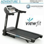 ホライゾン トレッドミル Adventure3 viewfit対応 電動ルームランナー HORIZON ジョンソン ランニングマシン 特典付