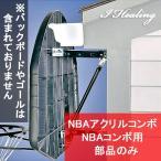 マウンティングブラケット SPALDINGバスケットゴールNBAコンボ用 スポルディング8406SCNR