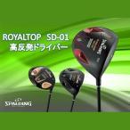 スポルディングゴルフ ロイヤルトップSD-01 Wood 高反発チタンドライバー 専用ヘッドカバー付