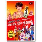 盆踊り風 七福神と一緒に 小夏の元気 長生き 健康体操DVD 振付解説書付