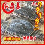 お歳暮) 冷凍ワタリガニ 約3kg   1cs  約12尾前後    渡り蟹 カニ 蟹