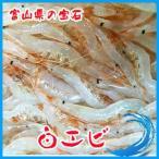 Shrimp - 中サイズ 2-3人前 白エビ 1枚 約200g以上