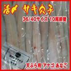 活 〆 穴子    36/40サイズ     10尾前後 開き 天ぷら用 アナゴ あなご